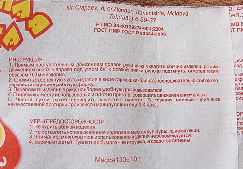 Reclama transnistreana